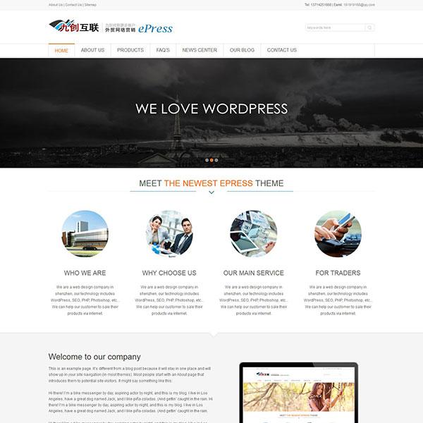 WordPress外贸主题