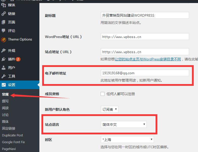 WpBoss后台设置接收网站询盘表单发送的邮箱