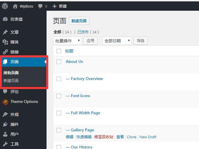 wordpress-page 页面管理