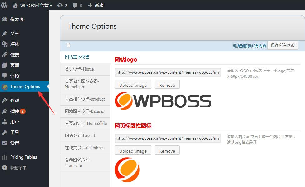 网站基本资料设置与管理